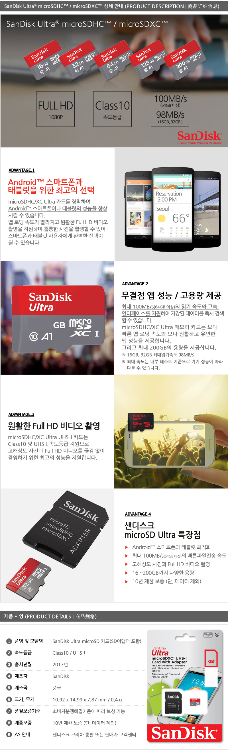 Android 스마트폰과 태블릿을 위한 최고의 선택 무결점 액 성능/고용량 제공 원활한 Full HD비디오 촬영 샌디스크 microSD Ultra특장점